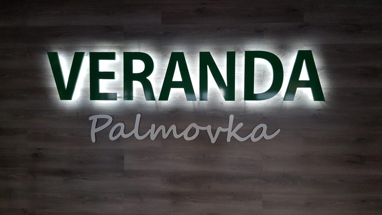 Ресторан Veranda - просто, вкусно, индивидуально, неповторимо