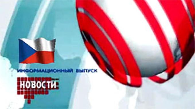 Интервью с ведущим обзора новостей в Чехии