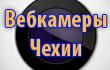 Веб-камеры в Чехии - замки, аквапарки, курорты и др.
